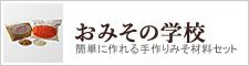 福岡 東峰村 カネダイ味噌醸造 オンラインショップ - 手作り味噌セットの『おみその学校』