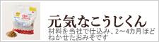福岡 東峰村 カネダイ味噌醸造 オンラインショップ -  食べごろお味噌の 『元気なこうじくん』元気なこうじくん