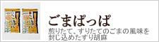 福岡 東峰村 カネダイ味噌醸造 オンラインショップ - ごまぱっぱ