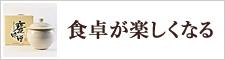 福岡 東峰村 カネダイ味噌醸造 オンラインショップ - 食卓が楽しくなる