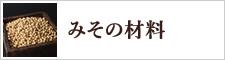 福岡 東峰村 カネダイ味噌醸造 オンラインショップ - みその材料